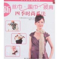【旧书二手书八成新】新丝巾・围巾・披肩四季时尚系法