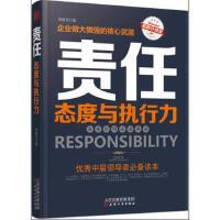 责任态度与执行力