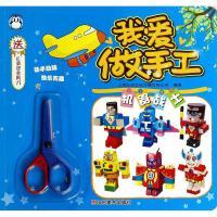 我爱做手工机器战士 上海仙剑文化传播有限公司 编著