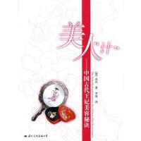 【二手书9成新】美人计-中国古代王妃美容秘诀 (德)尚凤,李驰 文化出版公司 9787801736505