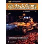 【旧书二手书8成新】3ds Max&ZBrush次世代游戏场景高端制作解密全彩 西安易游数码科技有
