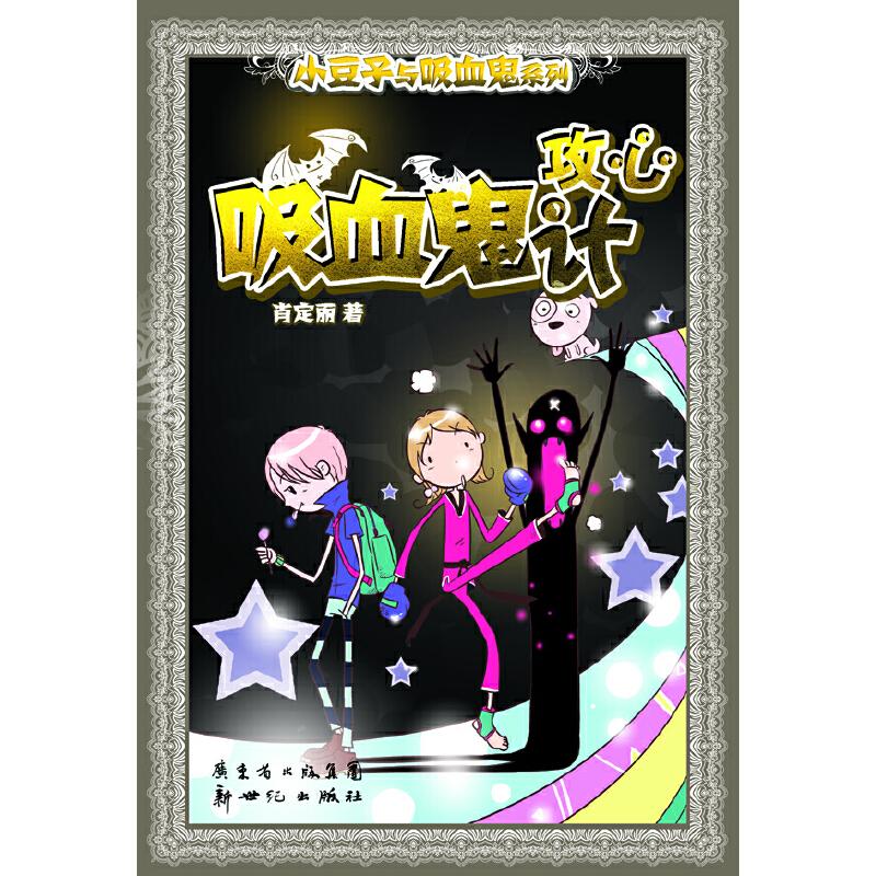 小豆子与吸血鬼系列:吸血鬼攻心计