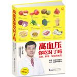 """高血压你吃对了吗(凤凰生活):破译常见食材中的""""降压密码"""",超值赠送《高血压68问》小册子。"""