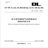 DL/T 2007―2019 �力��浩麟��庠��集成式接���方法