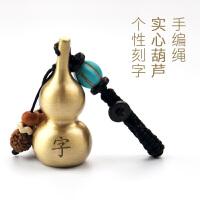 钥匙扣男挂件纯铜小葫芦女士汽车钥匙链吉祥挂饰创意礼品个性刻字 实心手编绳 刻字