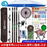 钓鱼竿套装组合全套手竿钓具鱼杆装备海竿鱼具用品渔具套装 全套