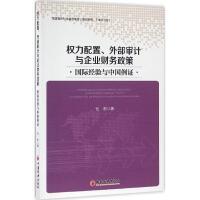 权力配置、外部审计与企业财务政策:靠前经验与中国例证 代彬 著