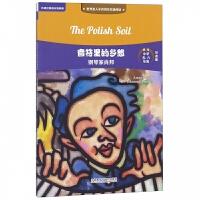 音符里的乡愁(钢琴家肖邦适合小学5\6年级可点读)/世界名人小传英汉双语阅读