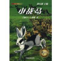 小战马(新语文课外书屋动物小说大师系列) 正版 (加)西顿 9787560095936