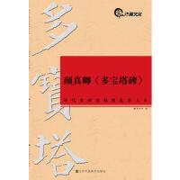 [二手旧书95成新] 历代名碑名帖精选放大本(8开):颜真卿《多宝塔碑》 9787534493973