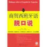 商贸西班牙语脱口说(附MP3光盘一张) 贾永生 中国宇航出版社
