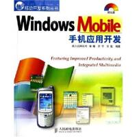 【新书店正版】Windows Mobile手机应用开发(附光盘),傅曦,人民邮电出版社9787115134547