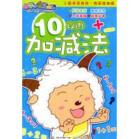 小肥羊学前班快乐练加减(全4册)