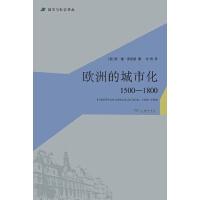�W洲的城市化: 1500-1800年