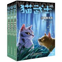 猫武士六部曲暗影幻象(4-6)全三册