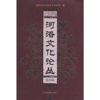 河洛文化论丛(第四辑) 洛阳历史文物考古研究所 9787501336395 国家图书馆出版社