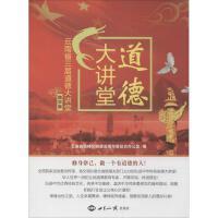 道德大讲堂:云南省三届道德大讲堂(精华版) 世界知识出版社