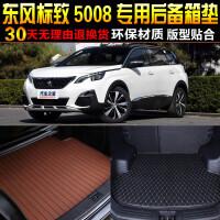 东风标致5008专车专用尾箱后备箱垫子 改装脚垫配件