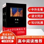 子夜 北京联合出版社