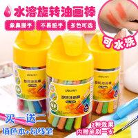 得力24色水溶性油画棒旋转彩色蜡笔儿童可水洗炫彩棒无毒画笔套装