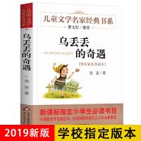 乌丢丢的奇遇北京教育出版社 金波