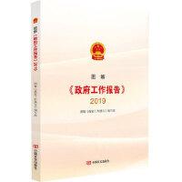 图解《工作报告》・2019 9787517130864 图解《政府工作报告》编写组 中国言实出版社