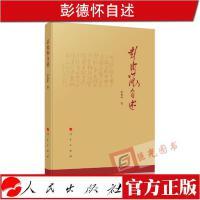 正版现货 彭德怀自述 人民出版社9787010211435人物传记书籍自传元帅传记