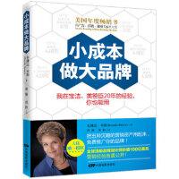 【二手书9成新】小成本做大品牌:我在宝洁、美赞臣20年的经验,你也能用布琳达・本斯,谭雁,戎静978710603754