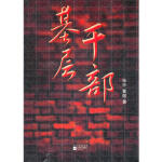 基层干部,张平 黄煜,江苏文艺出版社9787539941486