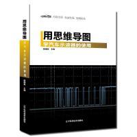 用思维导图学汽车示波器的使用 杨增雨 著 辽宁科学技术出版社 9787559112422