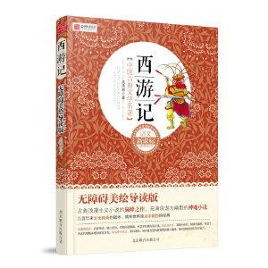 语文新课标分级阅读丛书《西游记》(无障碍美绘导读版)