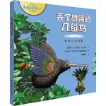 有故事的世界系列 丢了翅膀的几维鸟 新西兰的故事