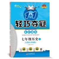 1+1轻巧夺冠 优化训练:七年级历史(上)・人教版(2020秋)