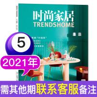 时尚家居杂志2020年1.2月合刊 装修设计过期刊杂志现货