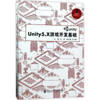 Unity5.X游戏开发基础 张帆 主编