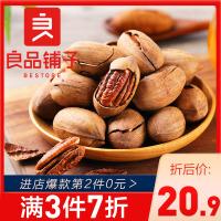良品铺子 奶香碧根果190gx2袋坚果干果特产休闲零食