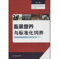 畜禽营养与标准化饲养(第2版) 金盾出版社