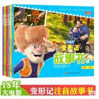 熊出没书籍全套之变形记 幼儿故事书5-7岁 儿童注音识字带拼音的认读绘本3-6-10周岁 熊大熊二光头强漫画动漫卡通动