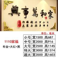 装饰字画家和万事兴墙贴中国风字画墙贴中式客厅电视背景墙立体装饰品 1110家福-布金+红+黑 超