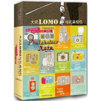 【新书店正版】大玩LOMO与玩具相机 [韩] 朴相姬,陈品芳 北方文艺出版社