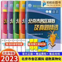 北京市各区模拟及真题精选语文数学英语物理化学中考套装5本 2020新课标版