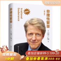 正版 非理性繁荣(第3版)(新修订) (美)希勒 2013年度诺贝尔经济学奖得主代表作 被译成中日韩法德俄等16种文字