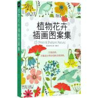 植物花卉插画图案集 (英)鲍伊风尚 著;刘静 译