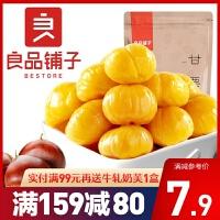 良品铺子零食特产板栗仁优质甜栗子仁甘栗仁80g*1袋坚果炒货休闲零食