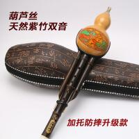 儿童初学学生紫竹双音演奏乐器葫芦丝c调降b调