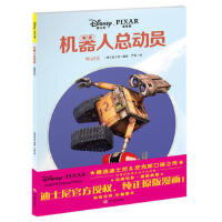 机器人总动员:迪士尼皮克斯动画电影漫画典藏(迪士尼官方授权,完美呈现原汁原味的纯正原版漫画!)