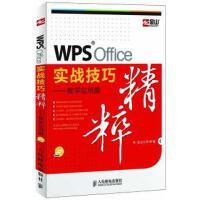 【二手9成新】WPSOffice实战技巧精粹教学应用篇