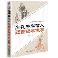 【二手书9成新】向孔子学做人 跟曹操学做事 陈墨 文化发展出版社 9787514213706