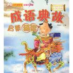 【新书店正版】中国传统文化经典《成语典故》 李翰文 万卷出版公司