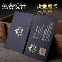20191206072609078创意黑卡做名片公司商务订定制双面烫金加厚金边特种纸卡片制作双面印刷凹凸压印定做设计二